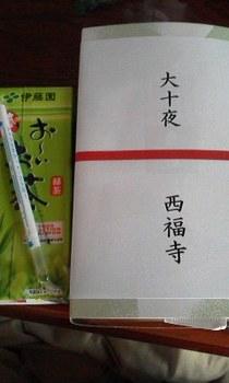 11-3大十夜お弁当 (2).jpg