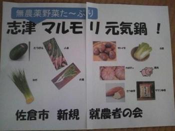 12-8元気丸森鍋.jpg