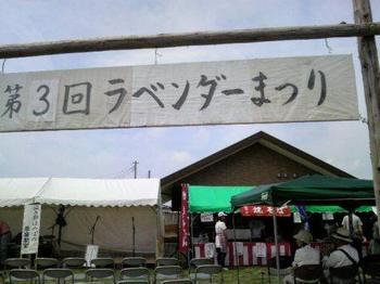 6-13ラベンダー祭り.jpg